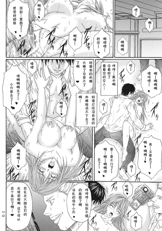 Ryoujoku Rensa 06 9