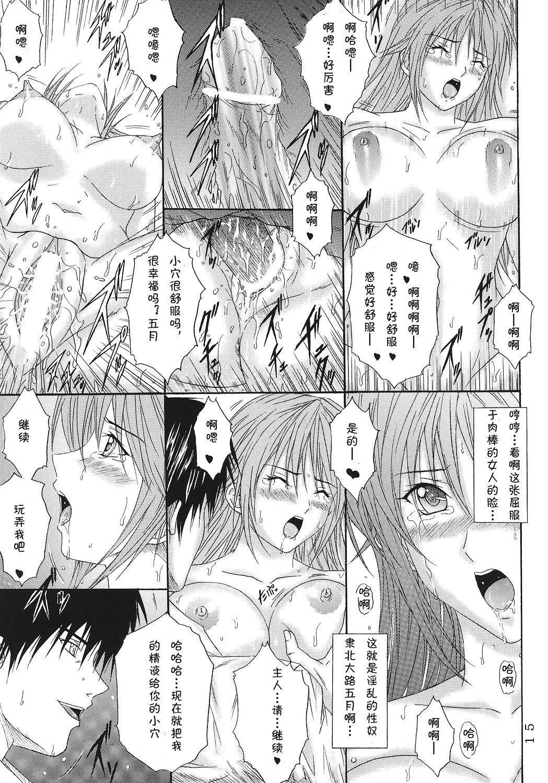 Ryoujoku Rensa 06 14
