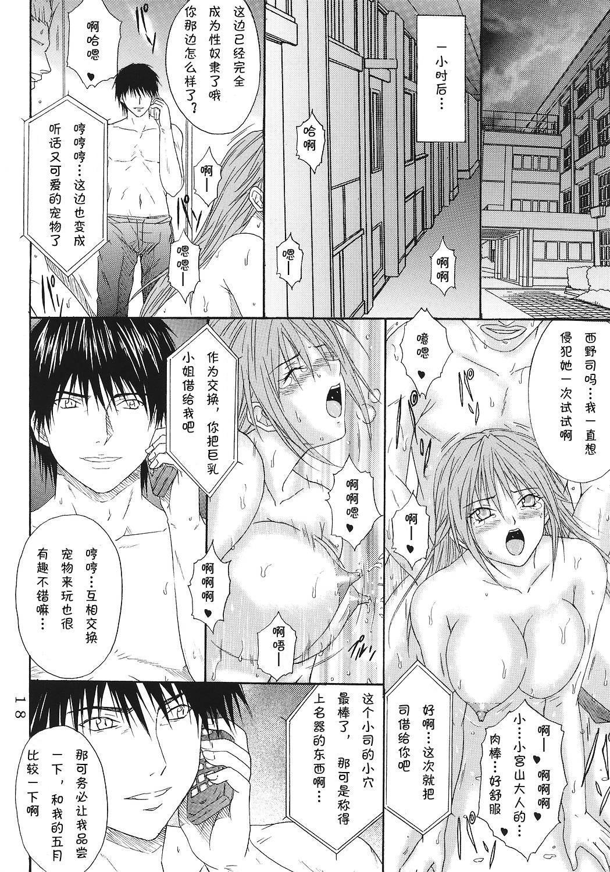 Ryoujoku Rensa 06 17