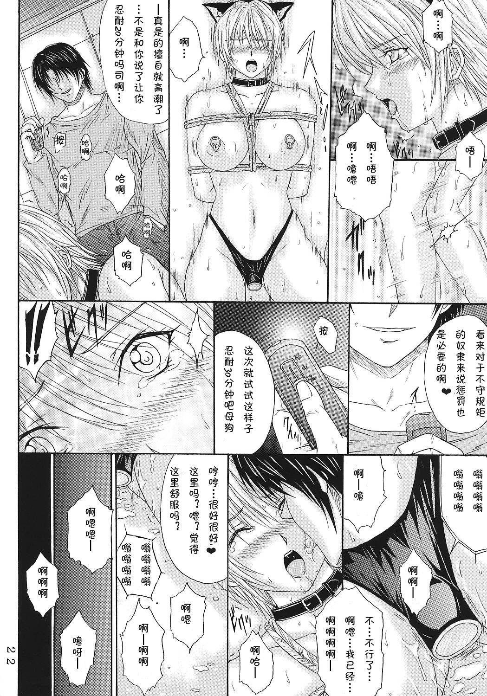 Ryoujoku Rensa 06 21
