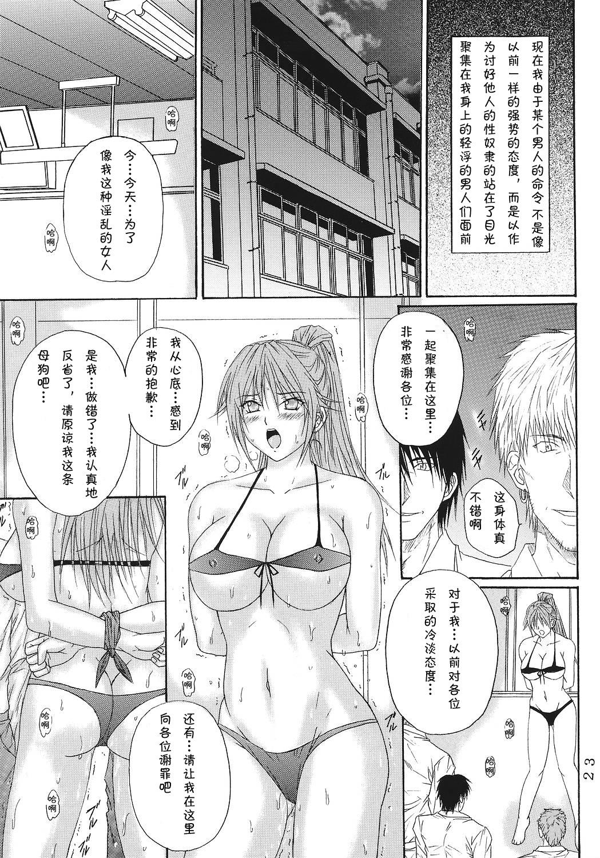 Ryoujoku Rensa 06 22