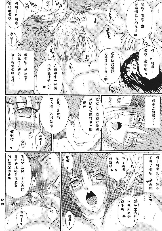 Ryoujoku Rensa 06 25