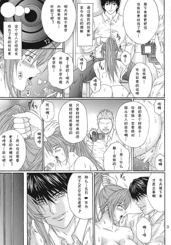 Ryoujoku Rensa 06 2