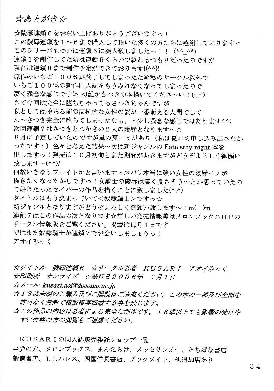 Ryoujoku Rensa 06 33