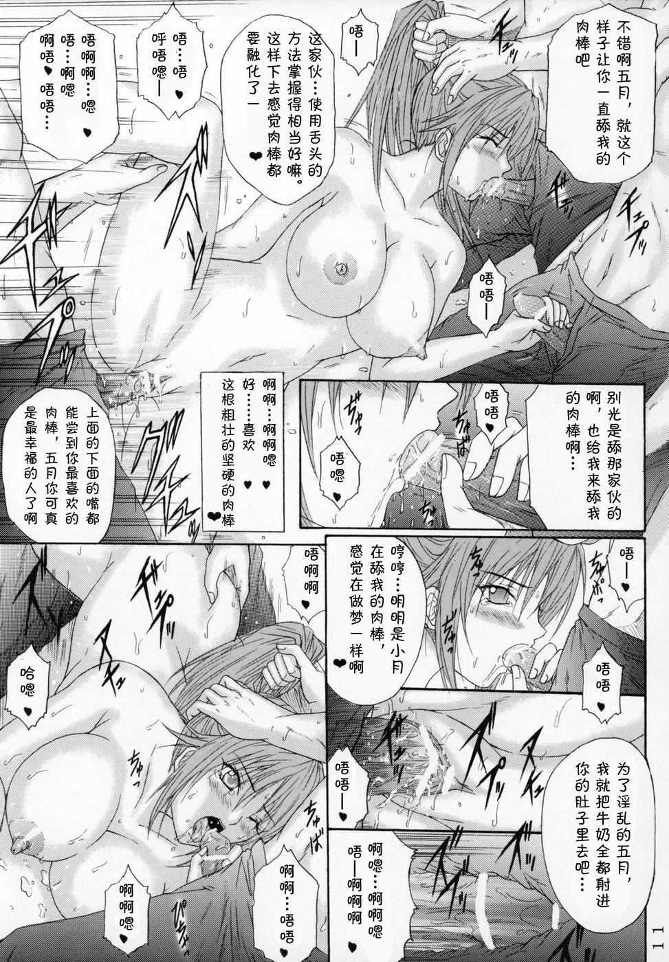 Ryoujoku Rensa 07 10