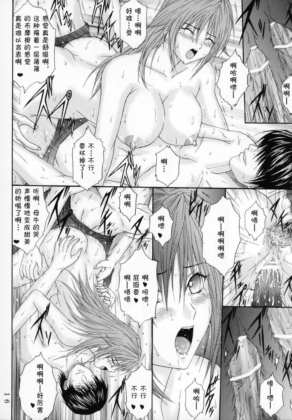 Ryoujoku Rensa 07 15