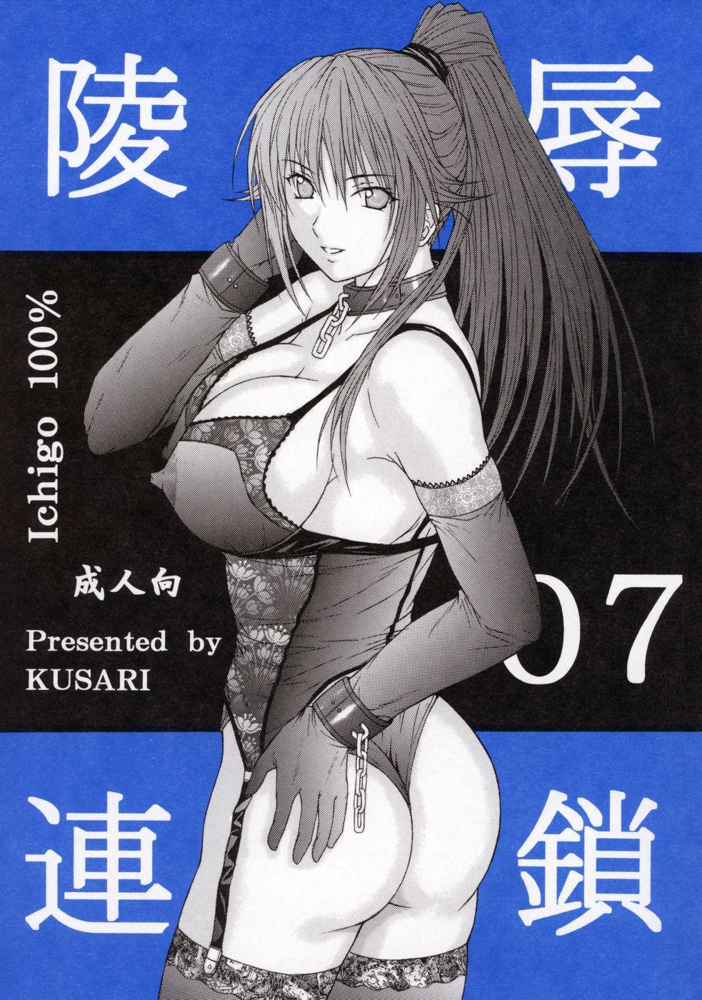 Ryoujoku Rensa 07 1