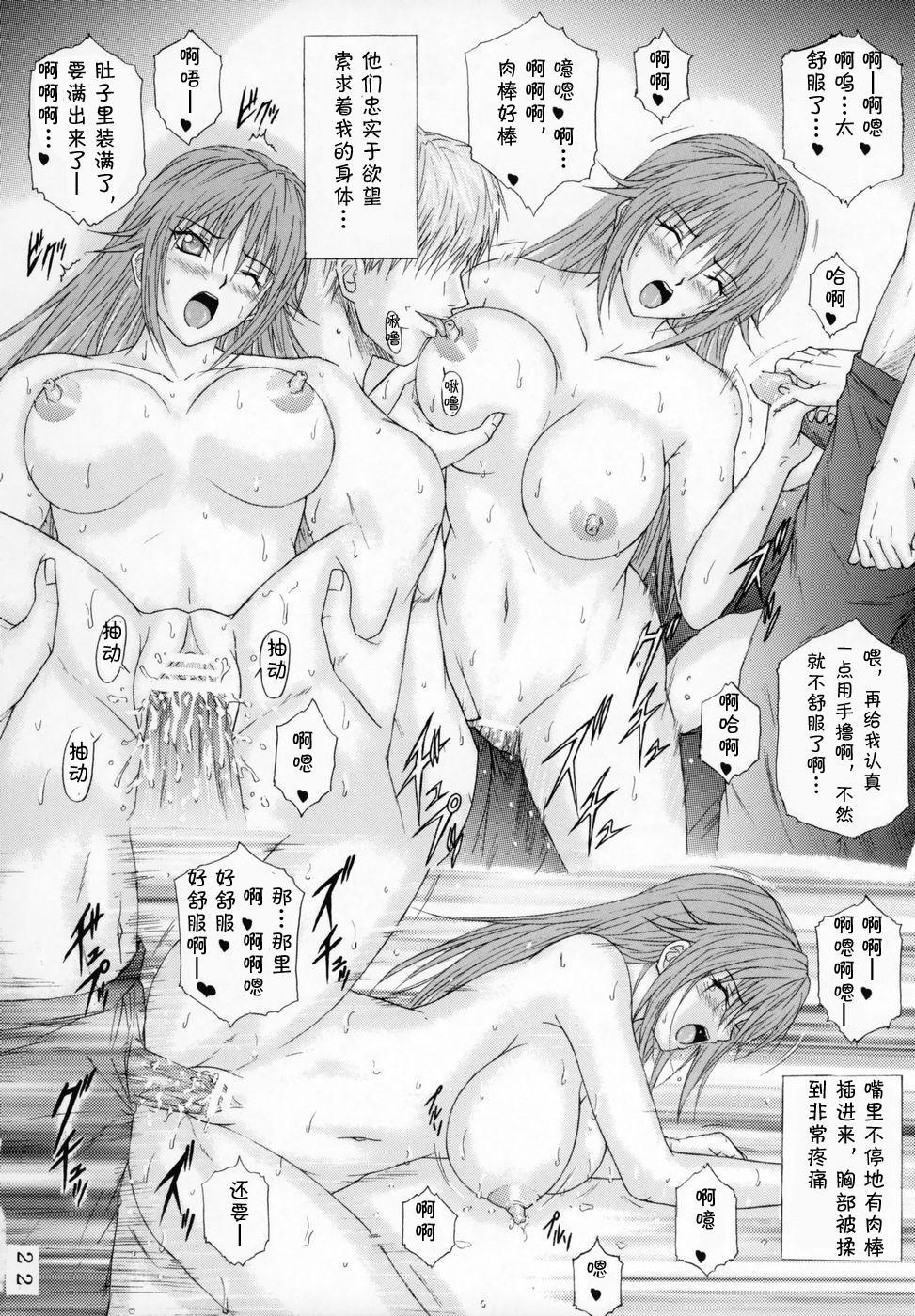 Ryoujoku Rensa 07 20