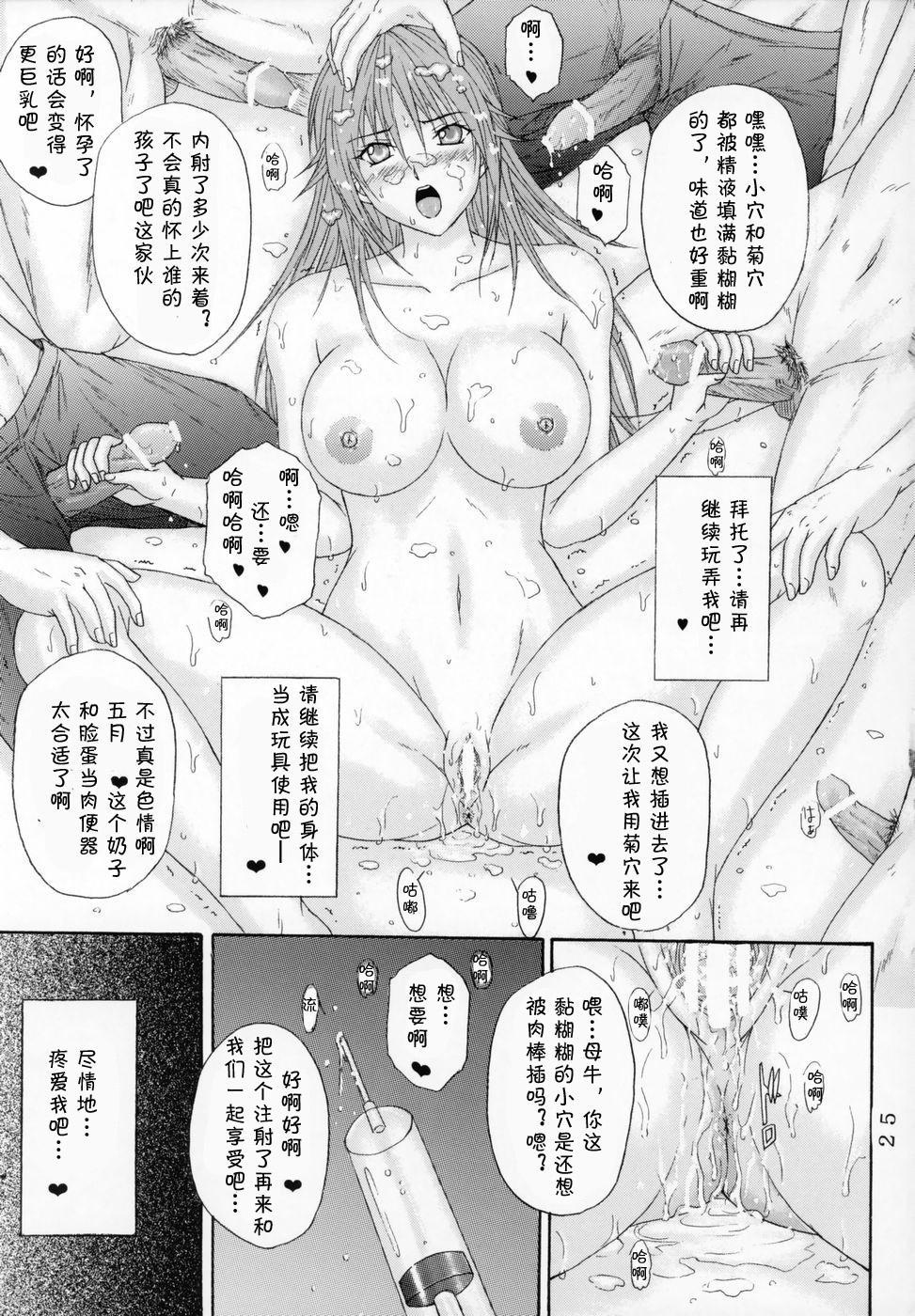 Ryoujoku Rensa 07 23