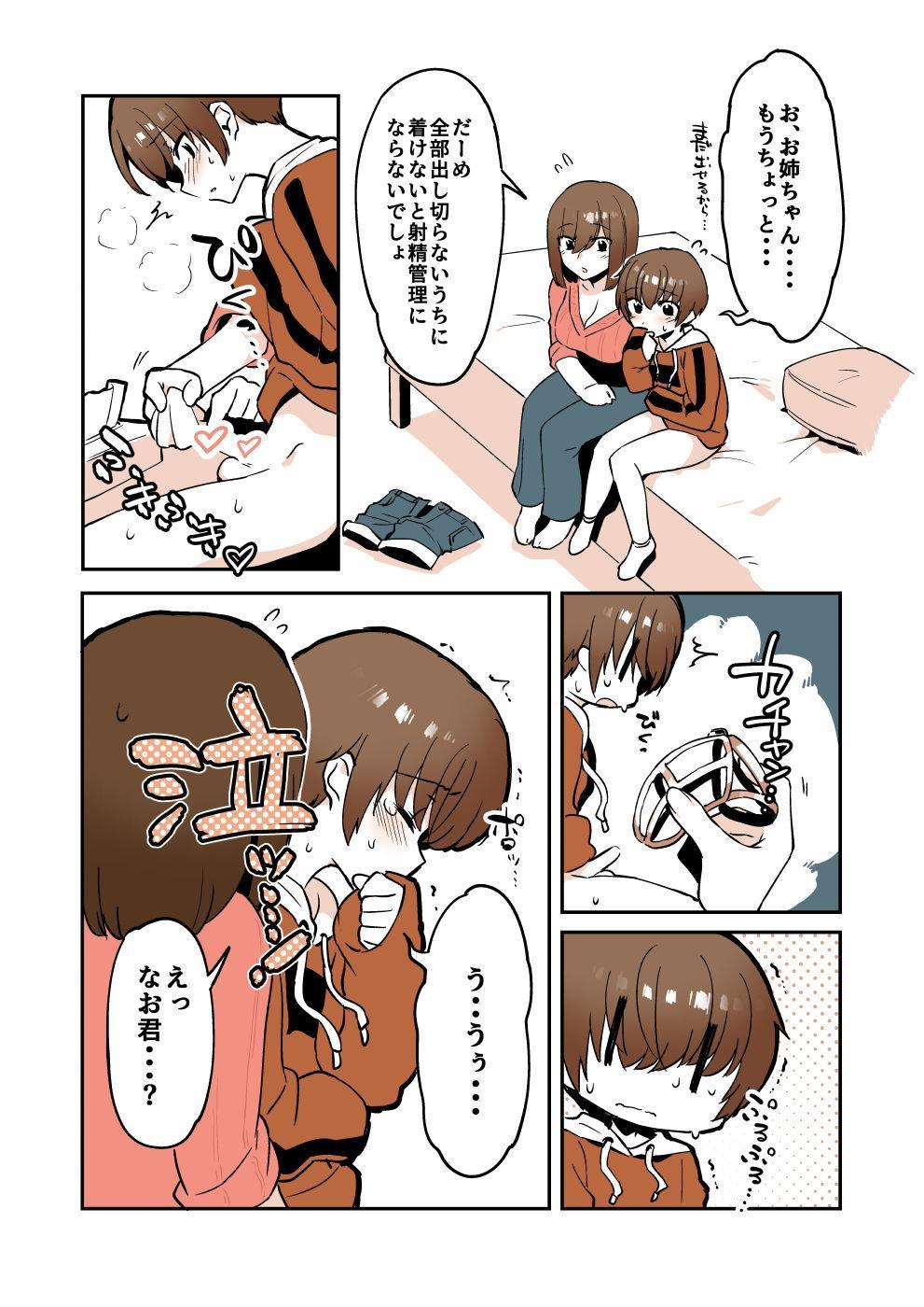 Odoodo Shitei no Odo Love Shasei Kanri 20