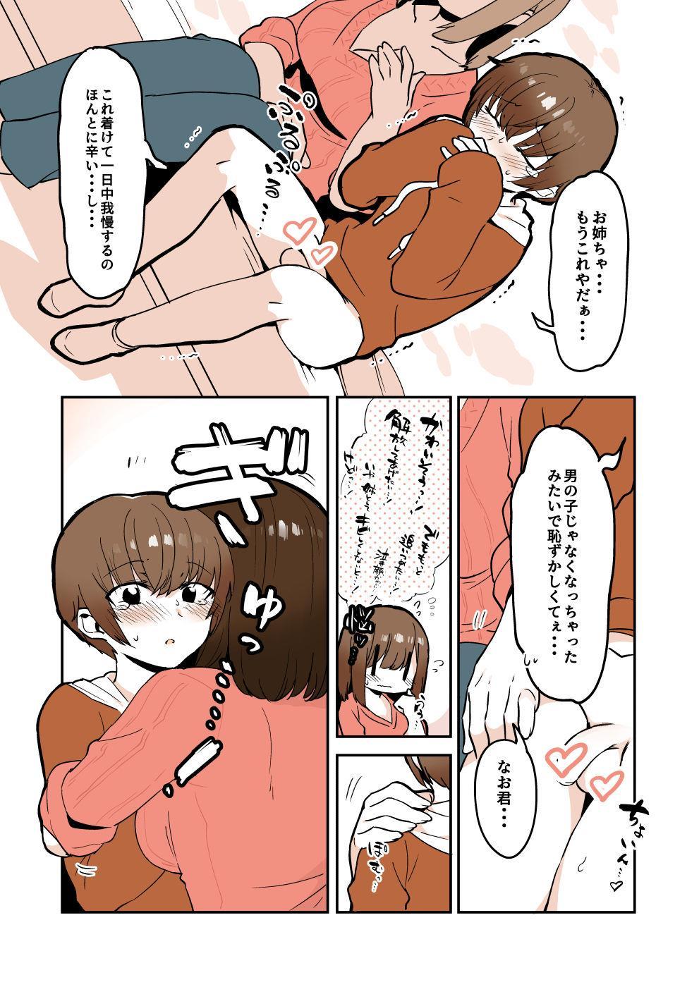 Odoodo Shitei no Odo Love Shasei Kanri 21