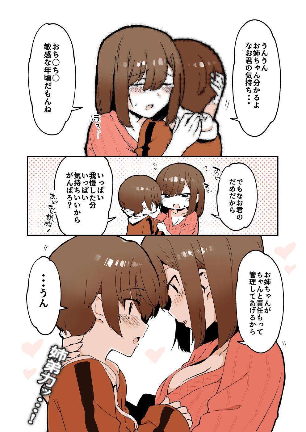 Odoodo Shitei no Odo Love Shasei Kanri 22
