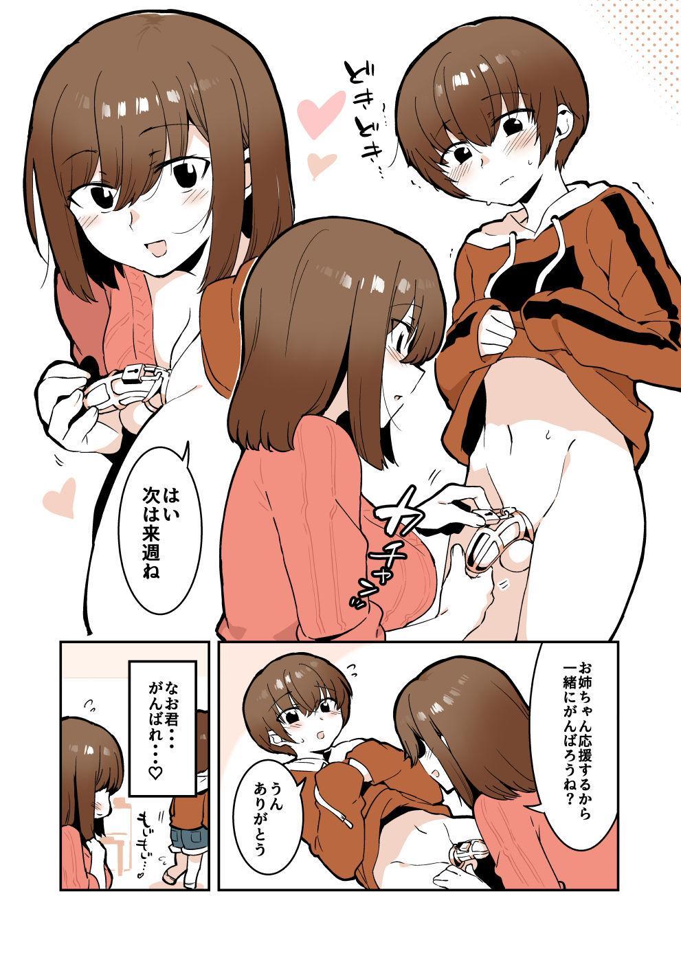 Odoodo Shitei no Odo Love Shasei Kanri 23
