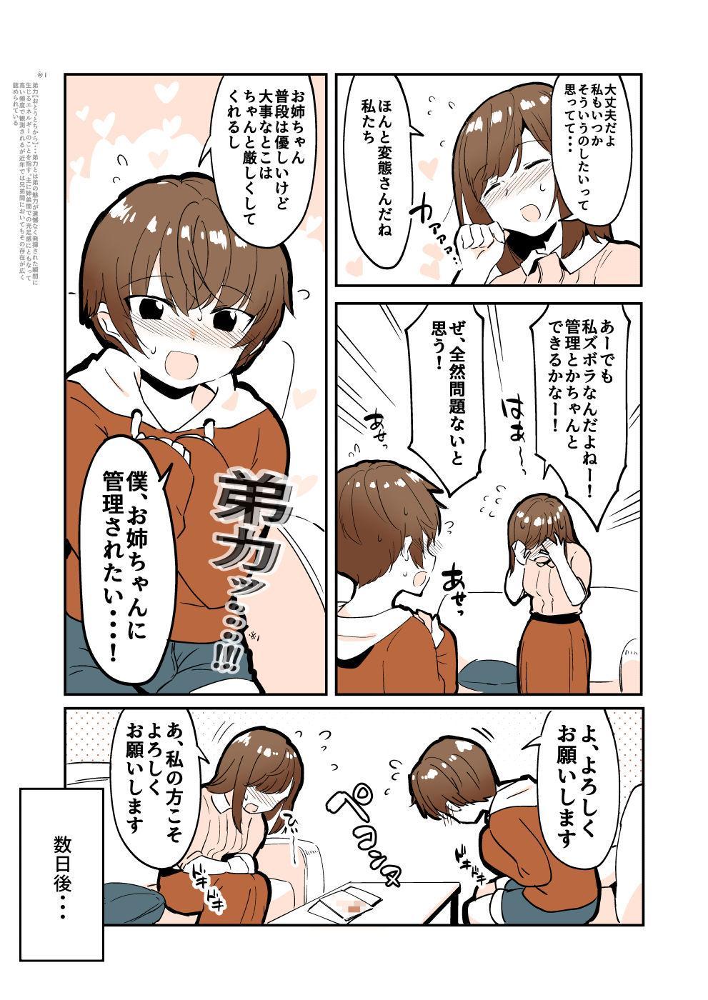 Odoodo Shitei no Odo Love Shasei Kanri 4
