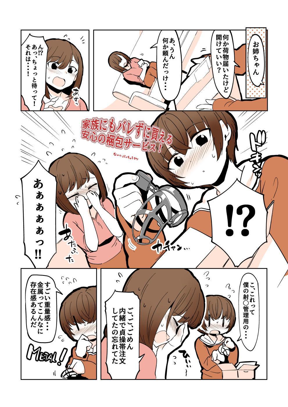 Odoodo Shitei no Odo Love Shasei Kanri 5