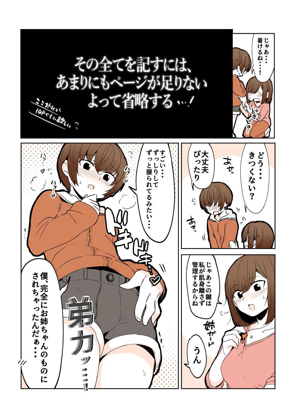Odoodo Shitei no Odo Love Shasei Kanri 7