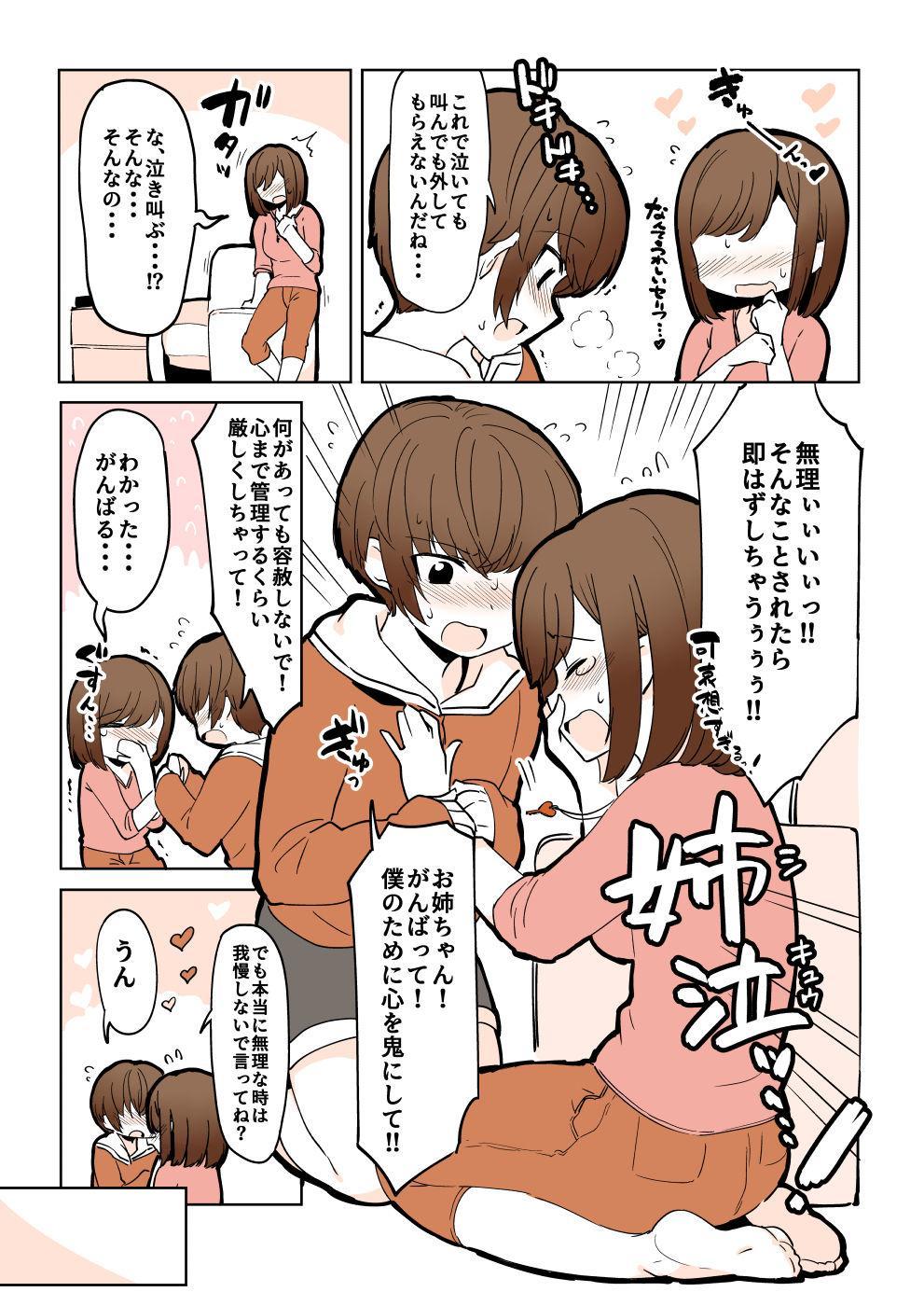 Odoodo Shitei no Odo Love Shasei Kanri 8