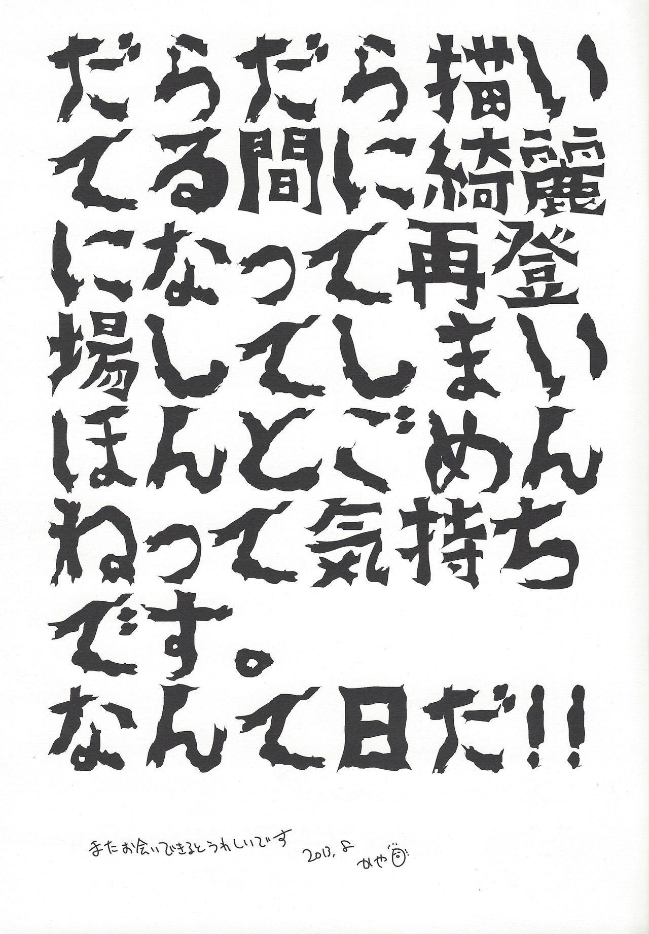 Ano musume ga iu itoshi teru wa īe honto wa hedogaderu wa 18