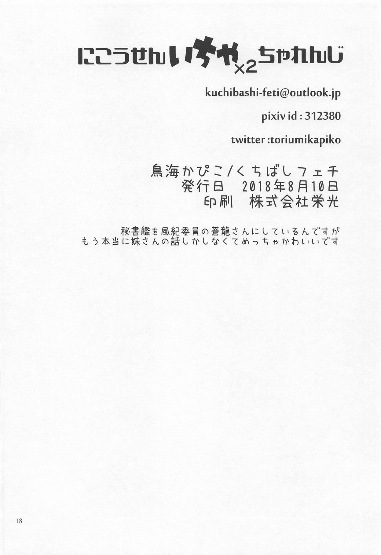Nikousen Icha x2 Challenge 16