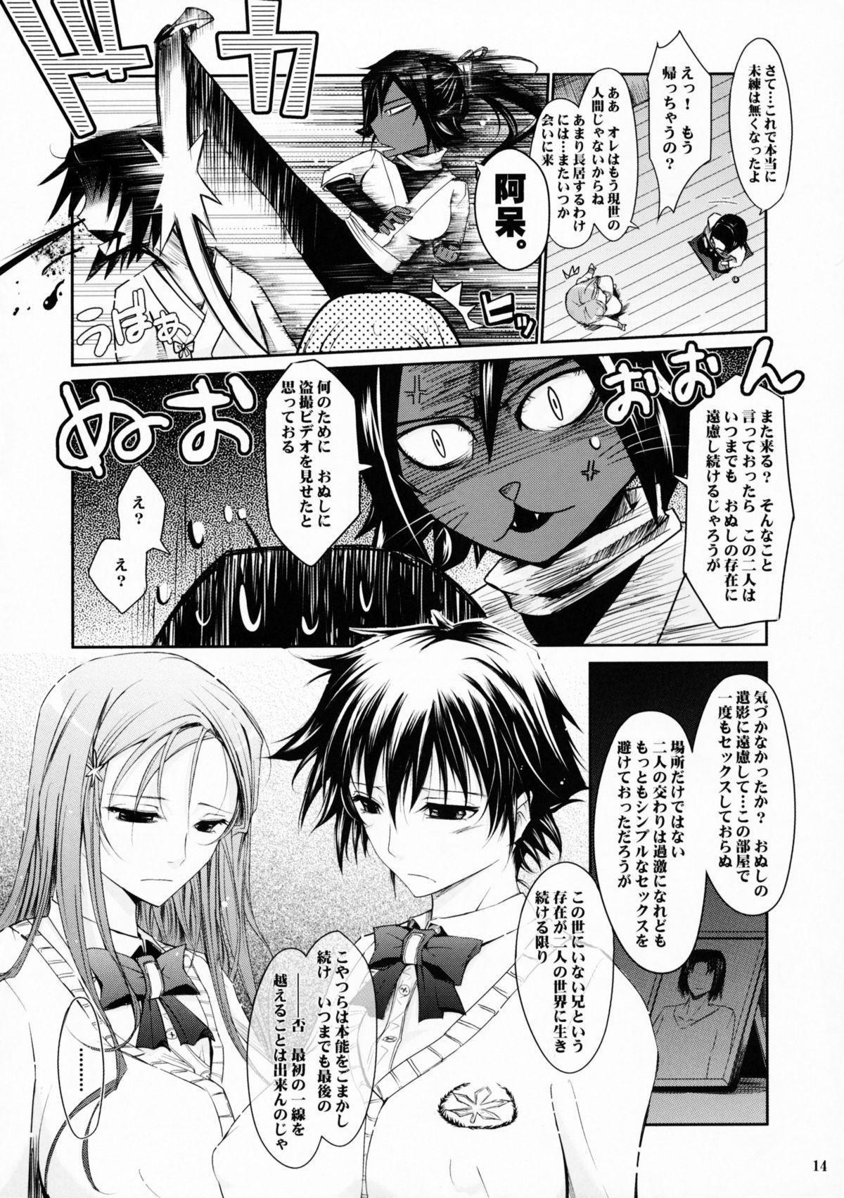 (C75) [Garyuh Chitai (TANA)] Aki-Akane -Kouhen 1- (Bleach) 12