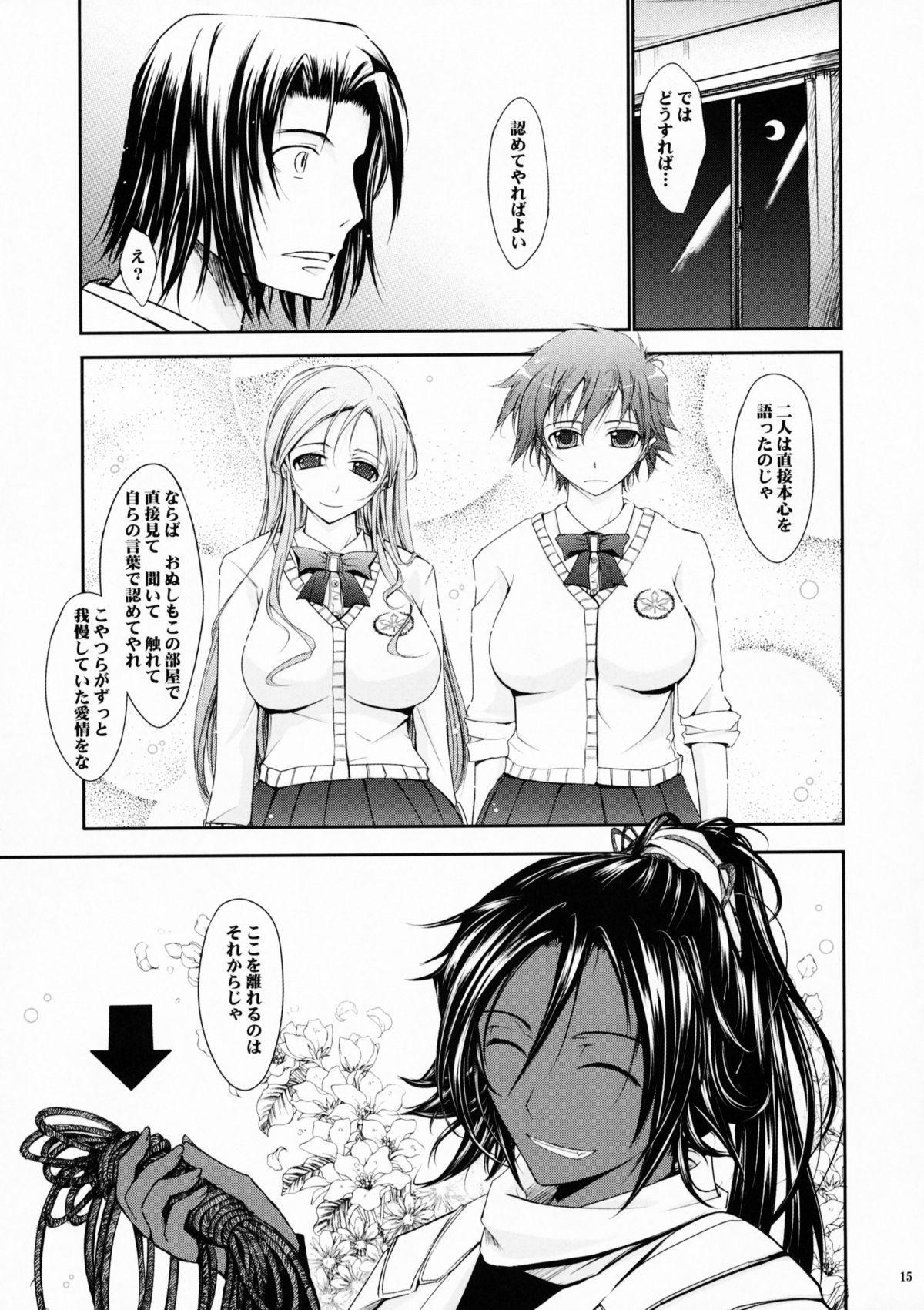 (C75) [Garyuh Chitai (TANA)] Aki-Akane -Kouhen 1- (Bleach) 13