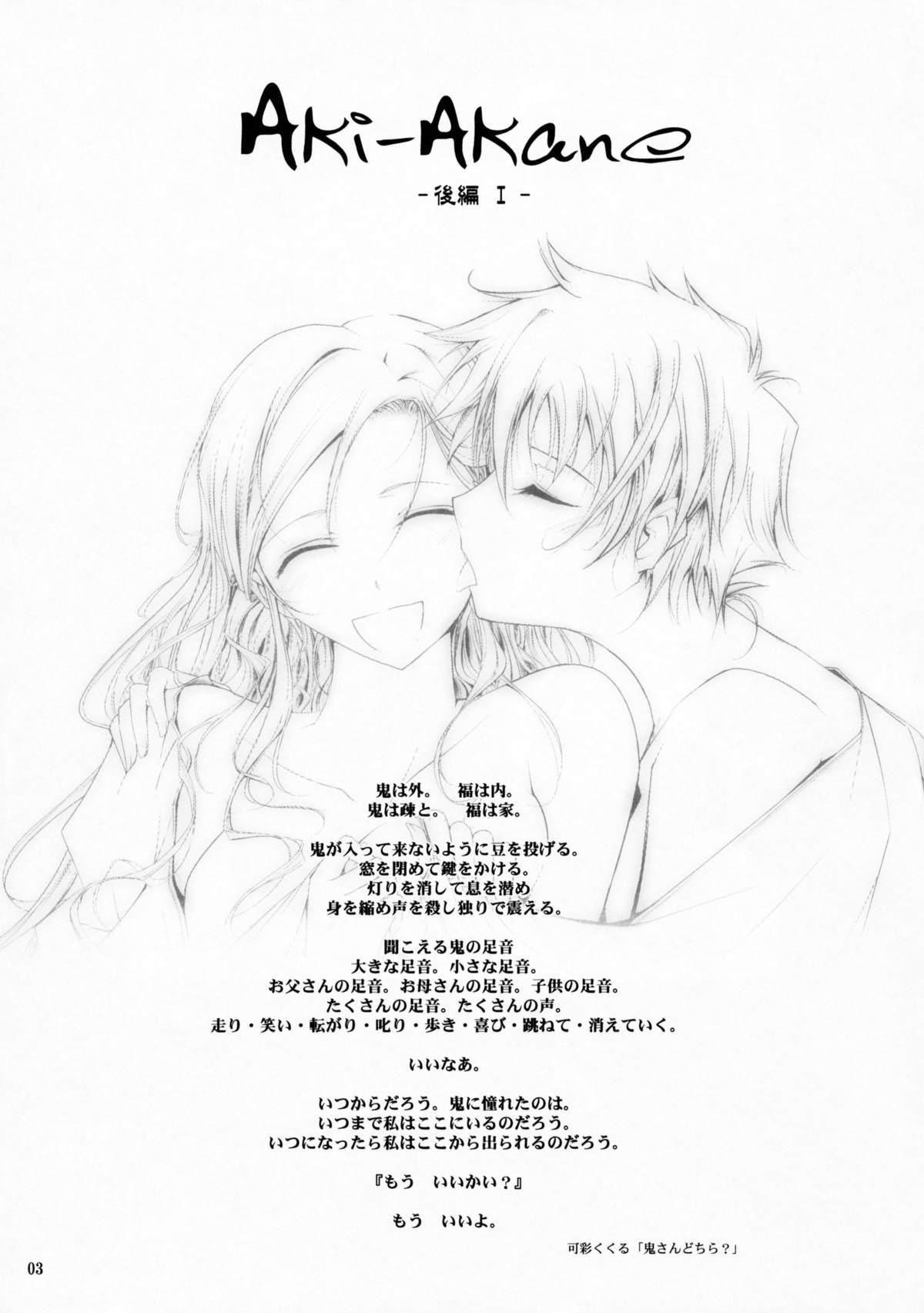 (C75) [Garyuh Chitai (TANA)] Aki-Akane -Kouhen 1- (Bleach) 1