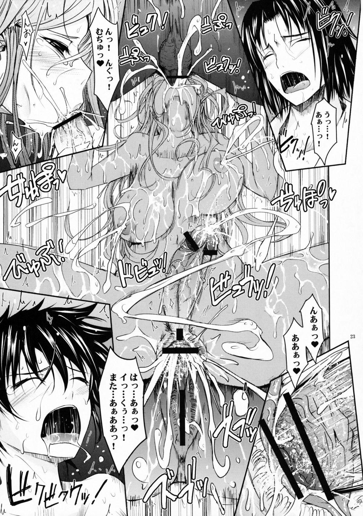 (C75) [Garyuh Chitai (TANA)] Aki-Akane -Kouhen 1- (Bleach) 21
