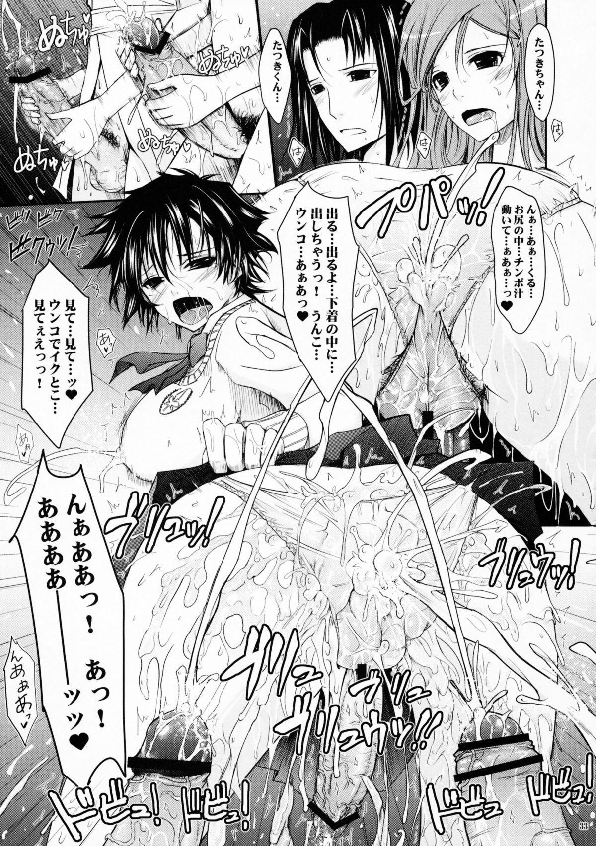 (C75) [Garyuh Chitai (TANA)] Aki-Akane -Kouhen 1- (Bleach) 31