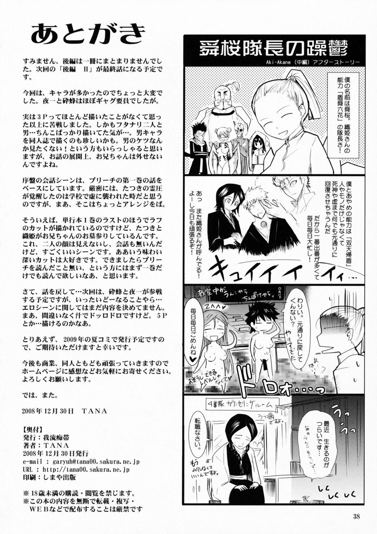 (C75) [Garyuh Chitai (TANA)] Aki-Akane -Kouhen 1- (Bleach) 36