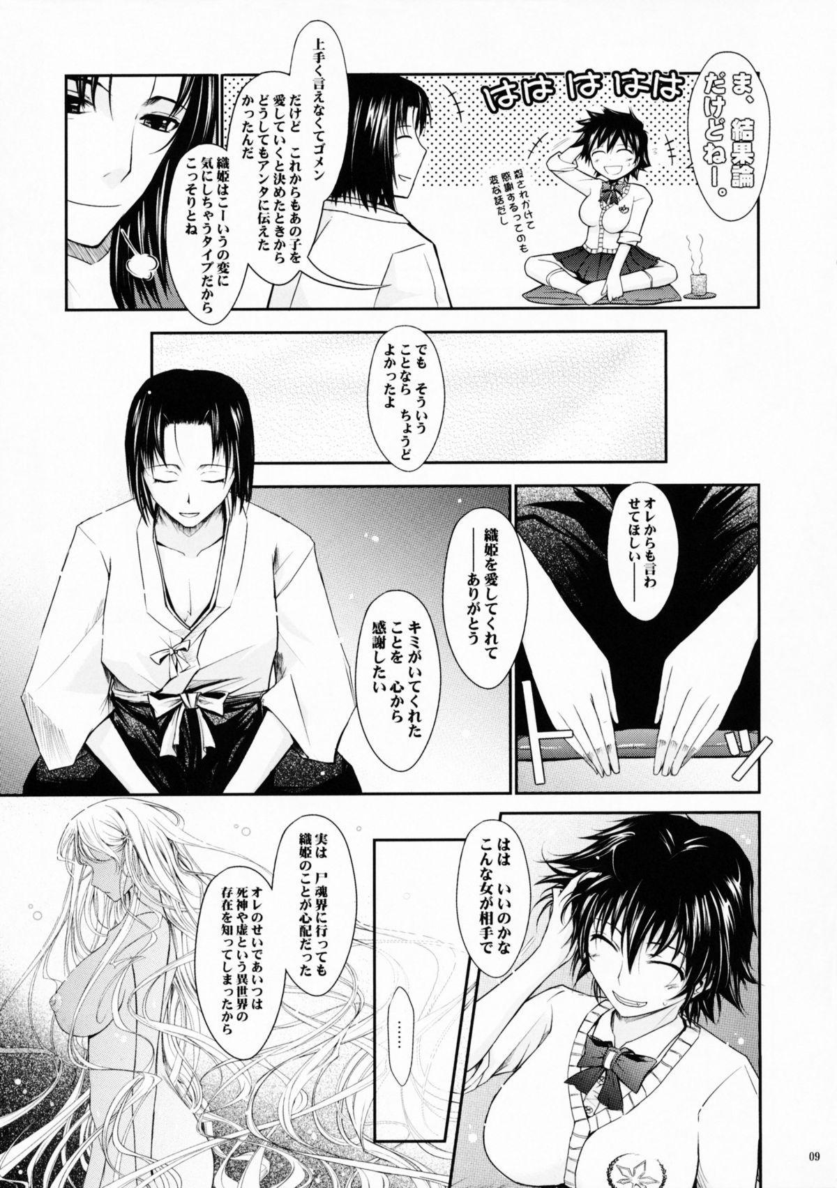 (C75) [Garyuh Chitai (TANA)] Aki-Akane -Kouhen 1- (Bleach) 7