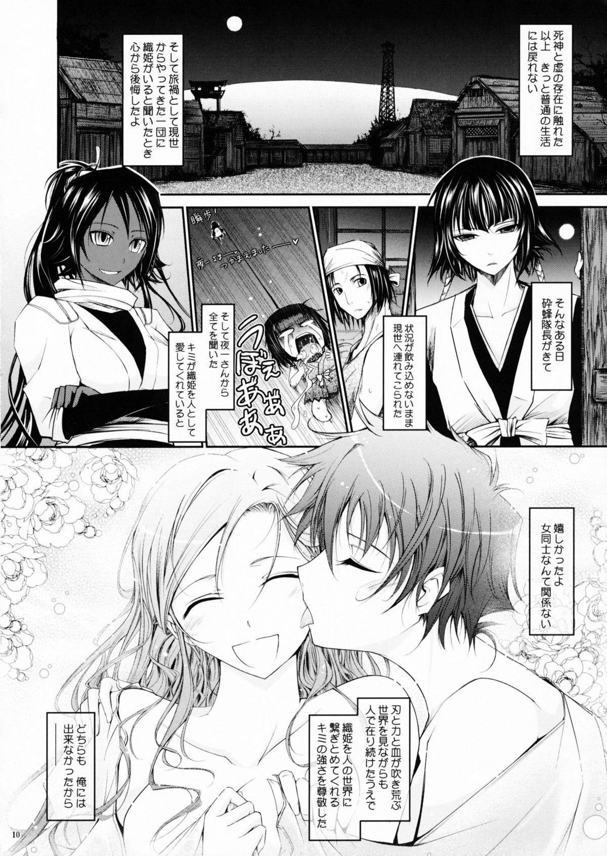 (C75) [Garyuh Chitai (TANA)] Aki-Akane -Kouhen 1- (Bleach) 8