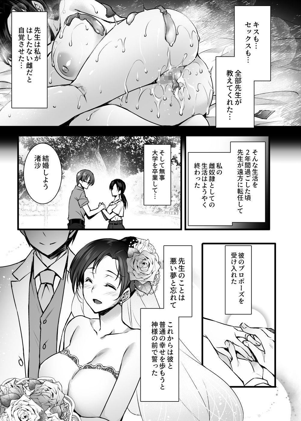 Tsuma no Hajimete no Otoko 13