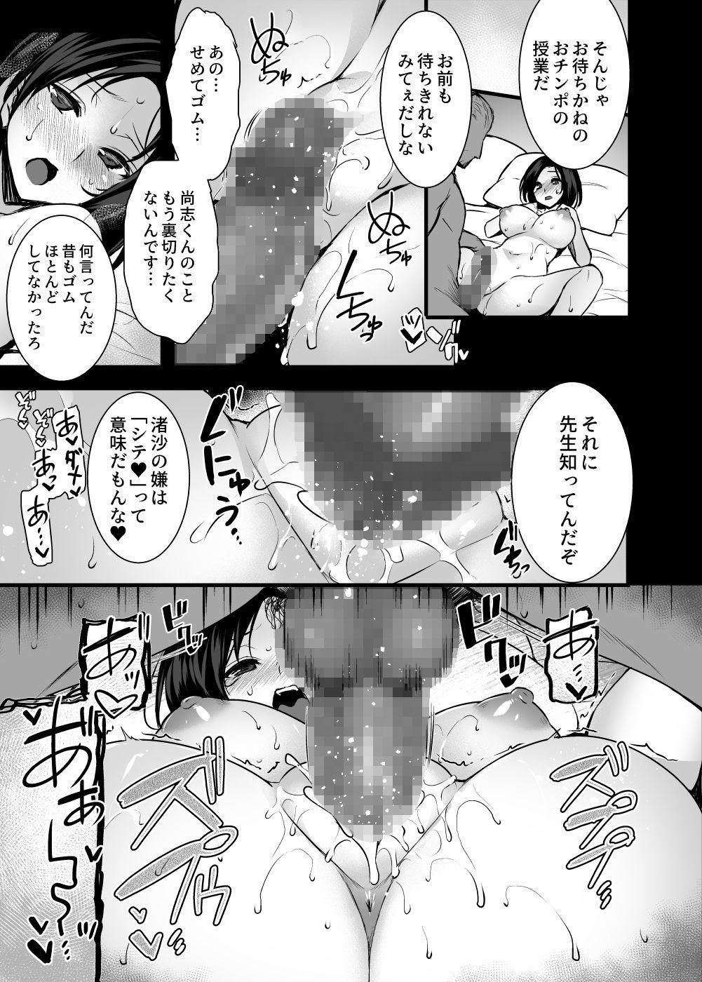 Tsuma no Hajimete no Otoko 21