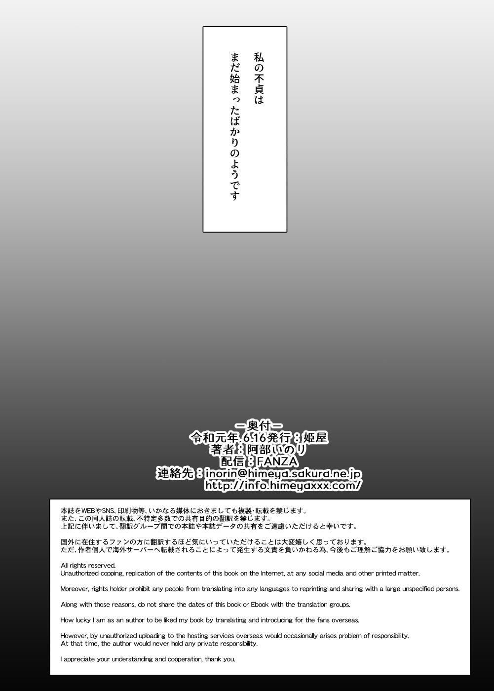 Tsuma no Hajimete no Otoko 36