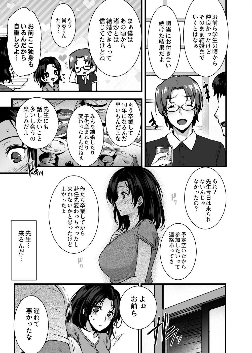 Tsuma no Hajimete no Otoko 3