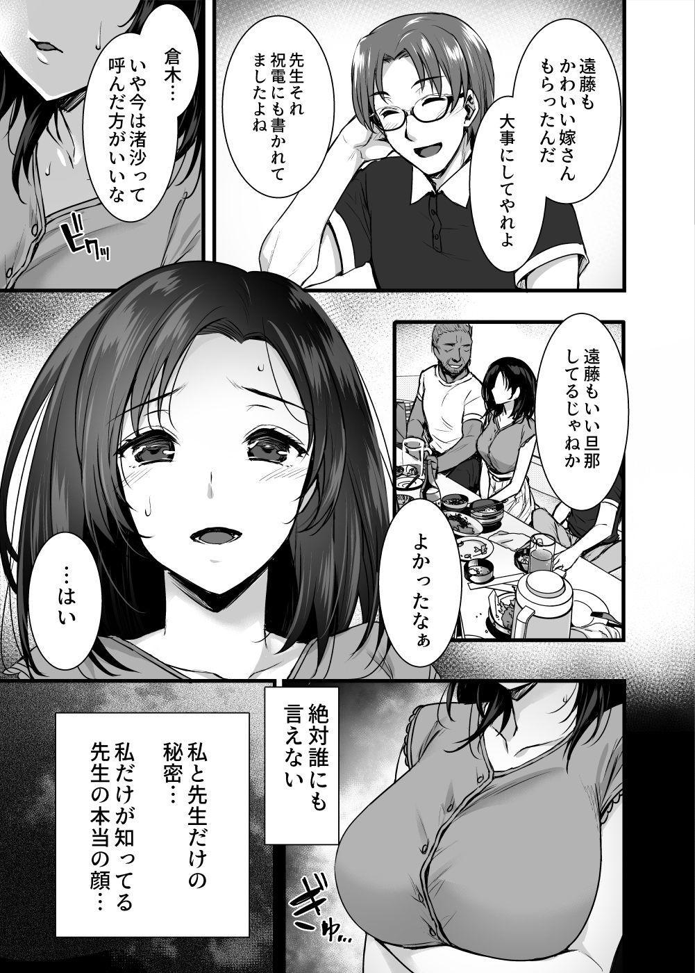 Tsuma no Hajimete no Otoko 5