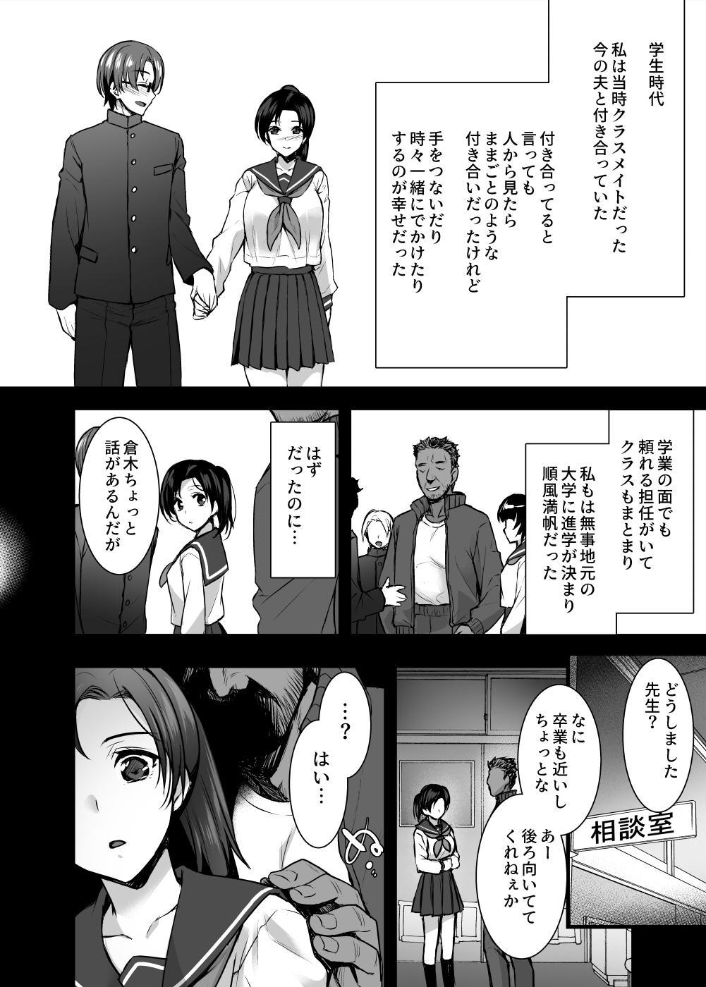 Tsuma no Hajimete no Otoko 6