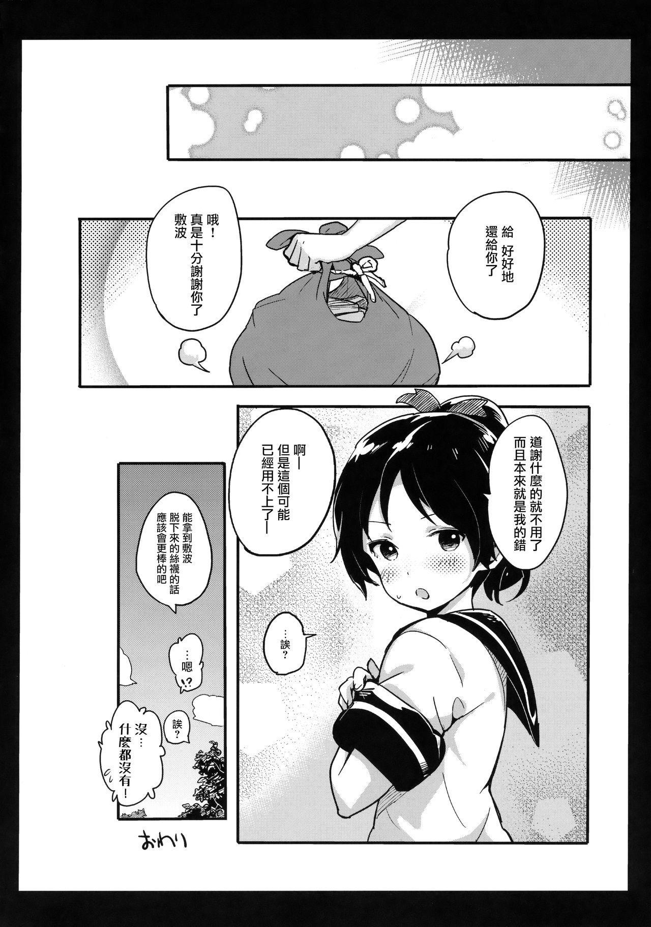Hanikami Musume no Choroama Life 19