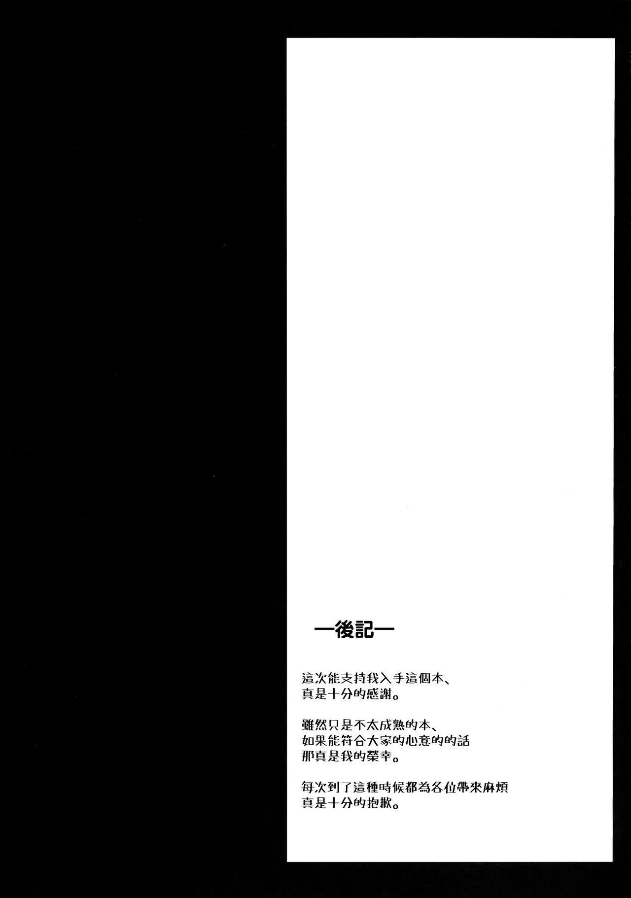 Hanikami Musume no Choroama Life 20