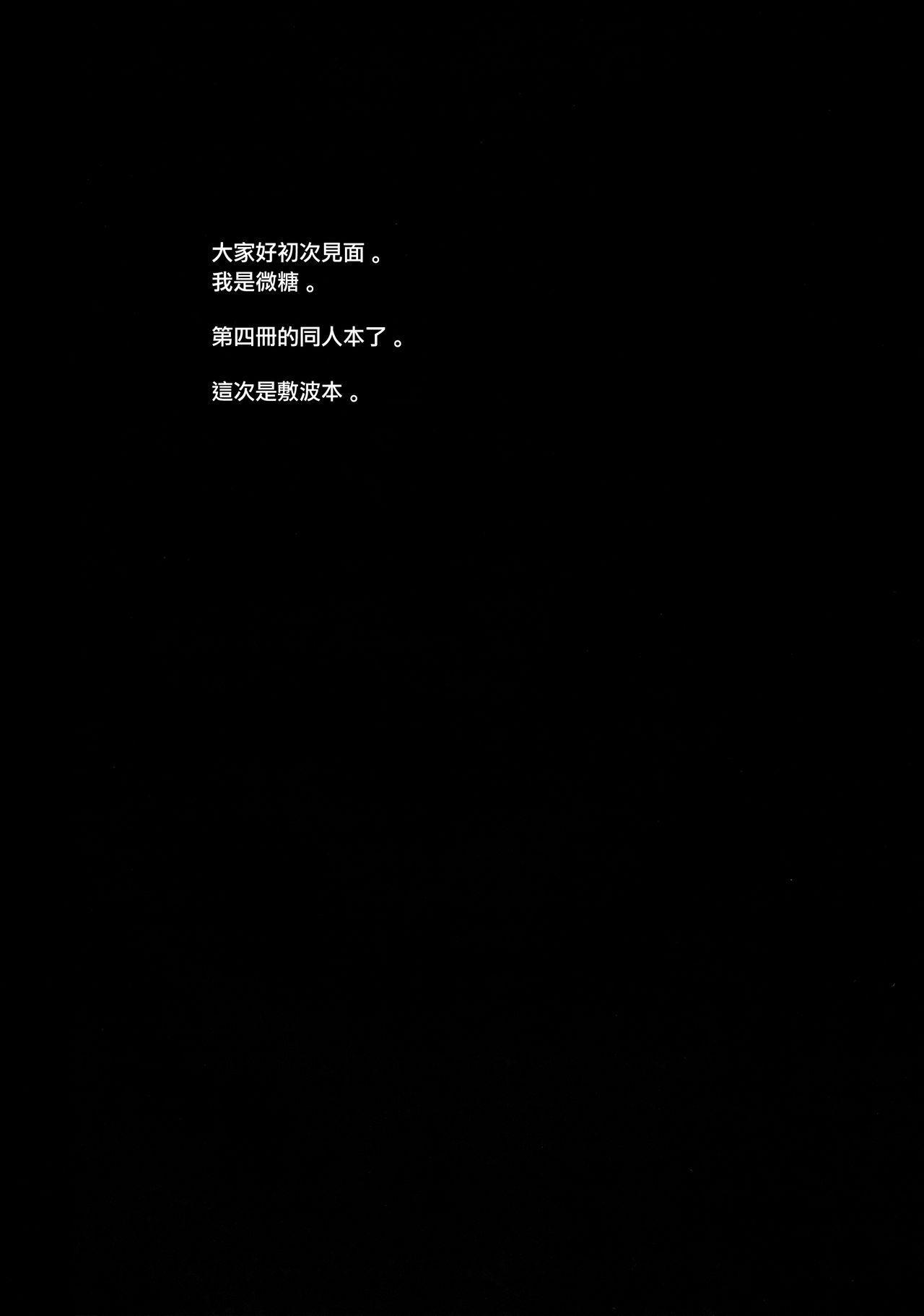 Hanikami Musume no Choroama Life 3