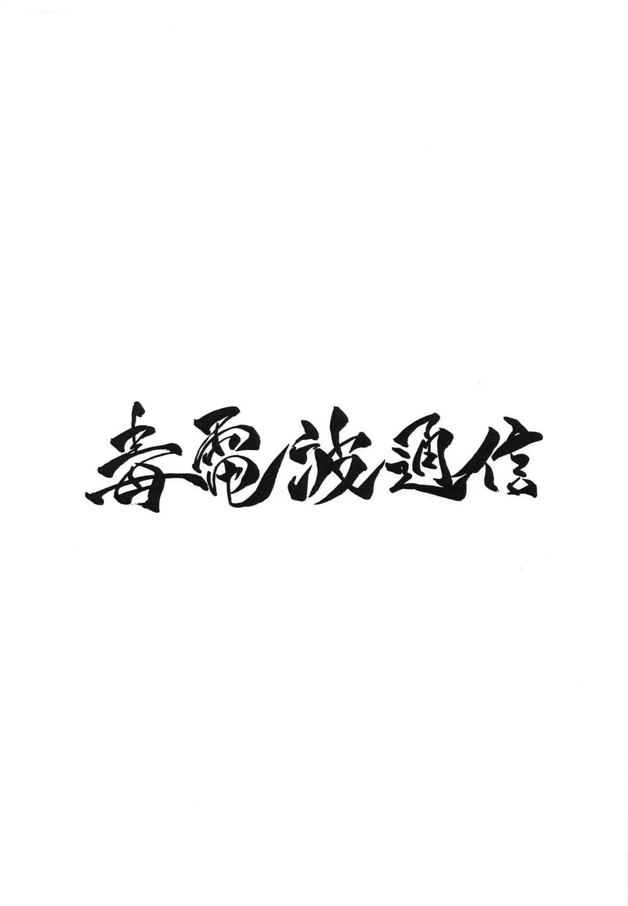 Koikaze Project 2-shakume 17