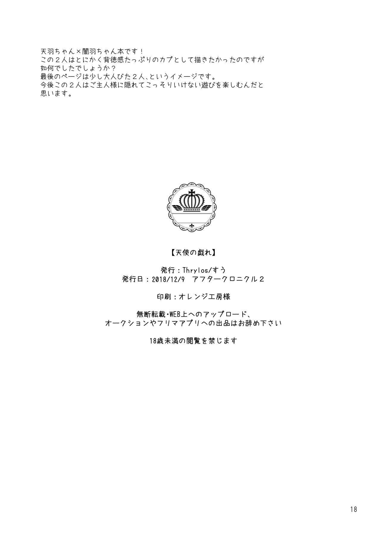 Tenshi no Tawamure 16