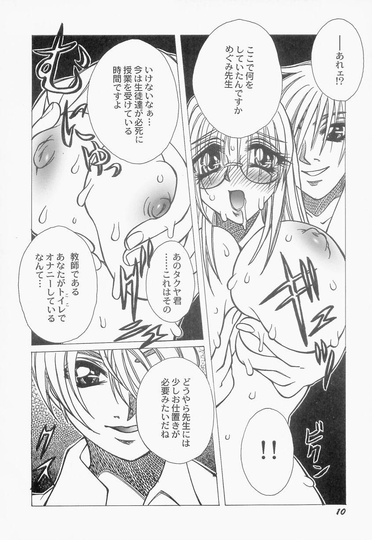 Innyuu Musume Orgasm 9