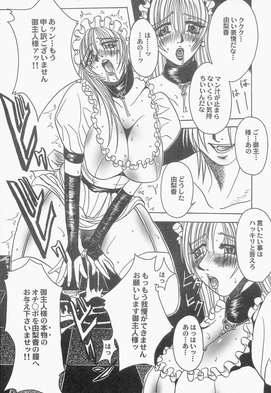 Innyuu Musume Orgasm 102