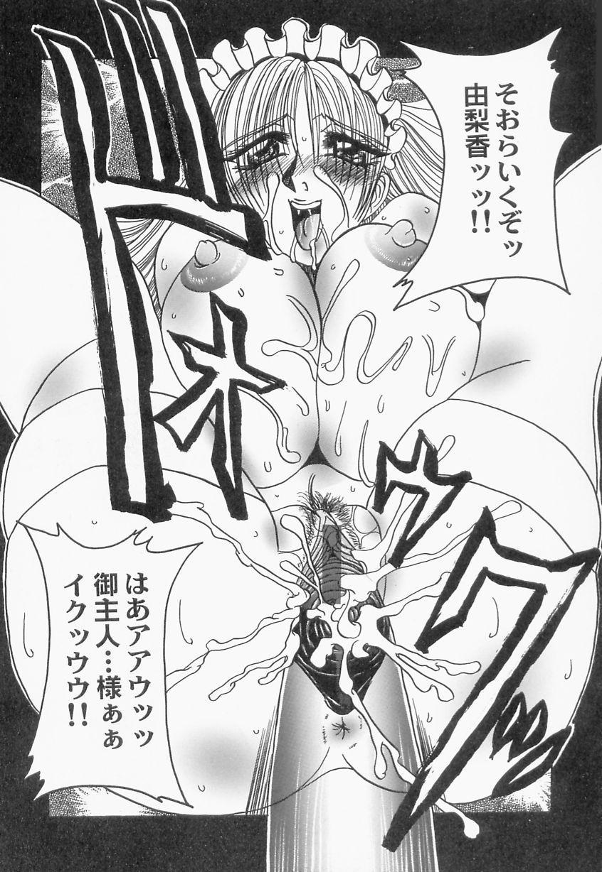 Innyuu Musume Orgasm 108