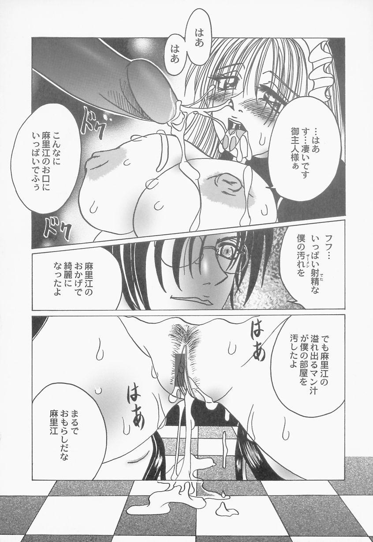 Innyuu Musume Orgasm 117