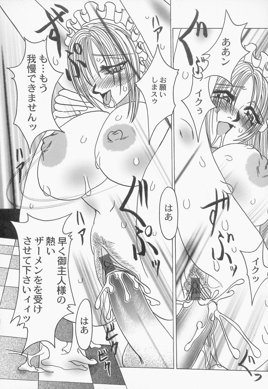 Innyuu Musume Orgasm 123