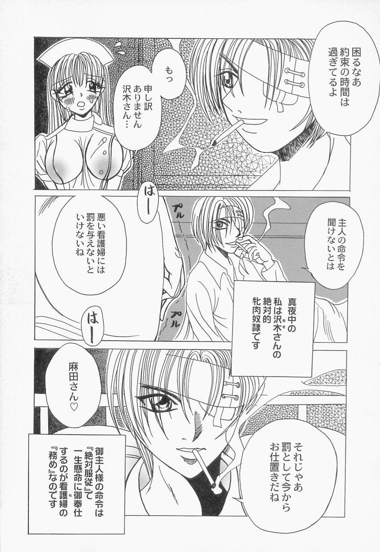 Innyuu Musume Orgasm 128