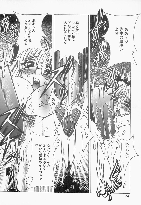 Innyuu Musume Orgasm 13