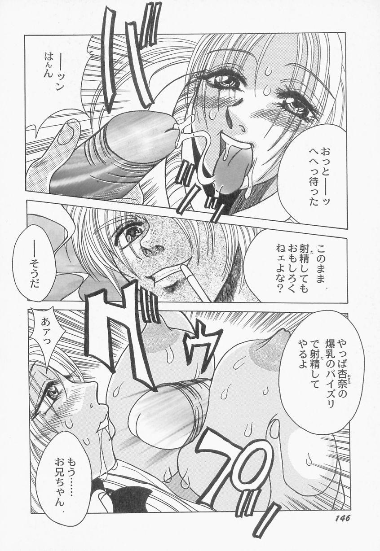 Innyuu Musume Orgasm 145